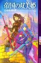 帝国の双美姫 1