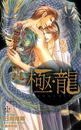 極・龍【特別版】(Cross novels)