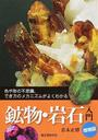 鉱物・岩石入門