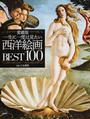 一生に一度は見たい西洋絵画BEST100