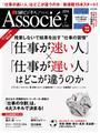 日経ビジネスアソシエ2014年7月号