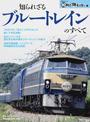 列車 カシオペア 映像の画像