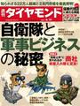 週刊ダイヤモンド 2014年6月21日号 [雑誌]