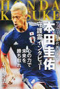 サッカー日本代表エース本田圭佑守護霊インタビュー
