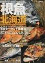根魚北海道