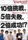 【期間限定ポイント50倍】10倍挑戦、5倍失敗、2倍成功!?