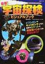 最新!宇宙探検ビジュアルブック