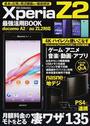 Xperia Z2最強活用BOOK