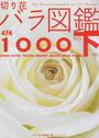 切り花バラ図鑑1000