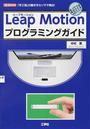 Leap Motionプログラミングガイド