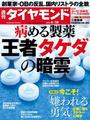 週刊ダイヤモンド 2014年6月28日号 [雑誌]