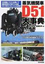 蒸気機関車D51大事典
