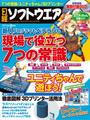 日経ソフトウエア2014年8月号