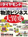 週刊ダイヤモンド 2014年7月5日号 [雑誌]