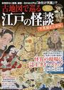 古地図で巡る江戸の怪談