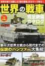 世界の戦車完全網羅カタログ