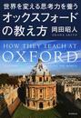 世界を変える思考力を養うオックスフォードの教え方