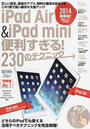 iPad Air & iPad mini便利すぎる!230のテクニック