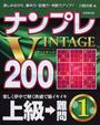ナンプレVINTAGE200