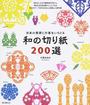 和の切り紙200選