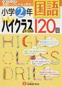 国語ハイクラスドリル120回