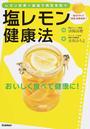 塩レモン健康法