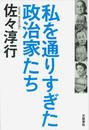 田中紘一の画像