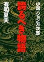 誇るべき物語 小説・ジョン万次郎