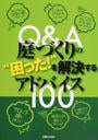 """Q&A庭づくりの""""困った!""""を解決するアドバイス100"""
