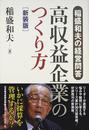 稲盛和夫の経営問答 高収益企業のつくり方 新装版