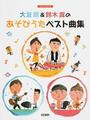 大友剛&鈴木翼のあそびうたベスト曲集