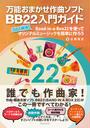 万能おまかせ作曲ソフトBB22入門ガイド