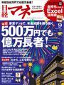 日経マネー2014年9月号