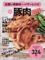 書籍と電子書籍のハイブリッド書店【honto】で買える「豚肉」の画像です。価格は356円になります。