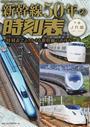 新幹線50年の時刻表