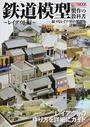 鉄道模型製作の教科書