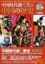 中国時代劇で学ぶ中国の歴史