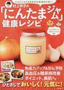 村上祥子の「にんたまジャム」健康レシピ
