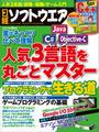 日経ソフトウエア2014年9月号