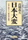 日本大変 小栗上野介と三野村利左衛門