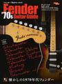 フェンダー'70sギターガイド