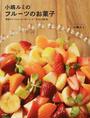 小嶋ルミのフルーツのお菓子