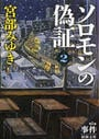 ソロモンの偽証 2 第Ⅰ部 事件 下巻 (新潮文庫)(新潮文庫)