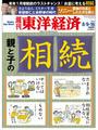 週刊東洋経済2014年8月9-16日合併号