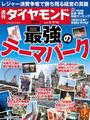 週刊ダイヤモンド 2014年8月9・16日合併号 [雑誌]