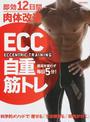ECC自重筋トレ