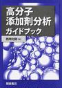 高分子添加剤分析ガイドブック