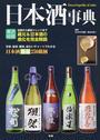 日本酒事典
