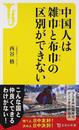 書籍と電子書籍のハイブリッド書店【honto】※旧オンライン書店bk1で買える「中国人は雑巾と布巾の区別ができない」の画像です。価格は864円になります。
