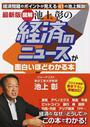 図解池上彰の経済のニュースが面白いほどわかる本 経済問題のポイントが見える41の池上解説! 最新版 (中経の文庫)(中経の文庫)
